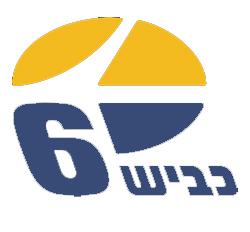 כביש שש